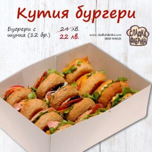 Кутия с 12 бр. бургери на промоционална цена